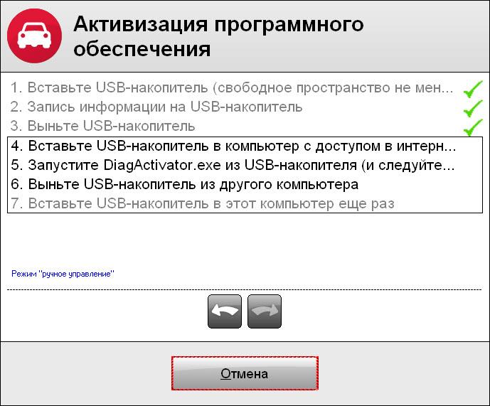 Инструкция По Установке Автоком - фото 8